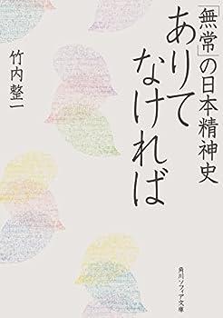 ありてなければ 「無常」の日本精神史 (角川ソフィア文庫)