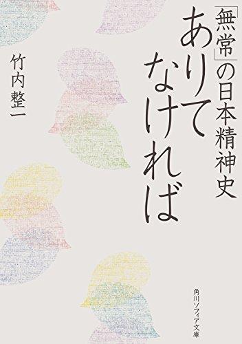 ありてなければ 「無常」の日本精神史 (角川ソフィア文庫)の詳細を見る