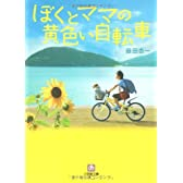 ぼくとママの黄色い自転車[文庫] (小学館文庫)