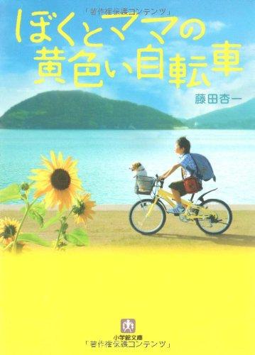 ぼくとママの黄色い自転車[文庫] (小学館文庫)の詳細を見る