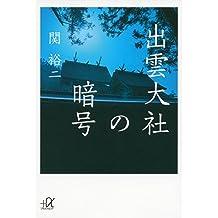 出雲大社の暗号 (講談社+α文庫)