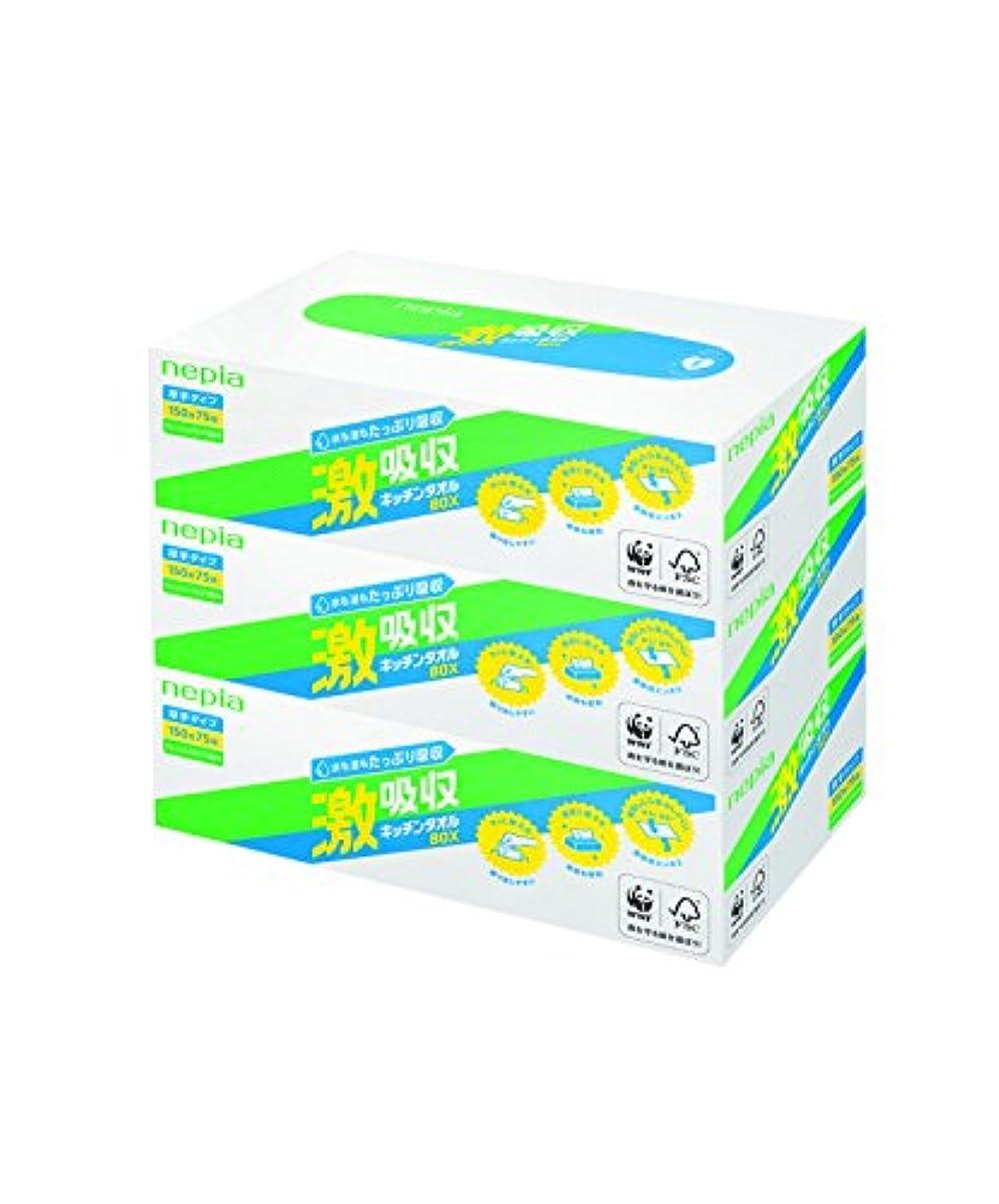 午後いろいろ適度なネピア 激吸収キッチンタオルボックス 150枚(75組)×3個パック