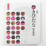【廣榮堂】元祖きびだんご(30個入り)