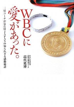 WBCに愛があった。三塁コーチが見た侍JAPANの知られざる感動秘話