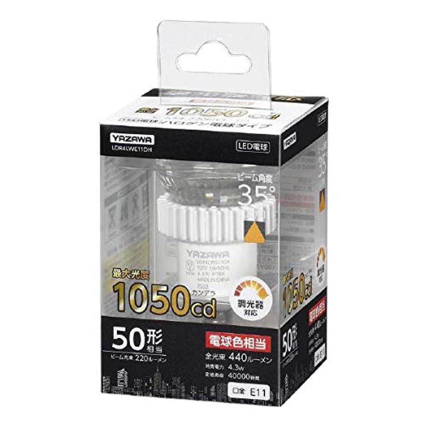 未亡人びっくりした口述するヤザワ LED電球 ハロゲン50W形相当 光漏れタイプ ビーム角35° 電球色 調光器対応 口金E11 LDR4LWE11DH