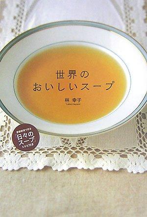 世界のおいしいスープ―季節野菜で作る「日々のスープ」レシピ付きの詳細を見る