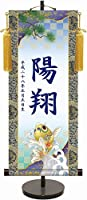 端午の節句伝統友禅名入れ用掛軸/昇鯉(飾りスタンド付き)YTB-001