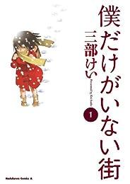 僕だけがいない街(1) (角川コミックス・エース)