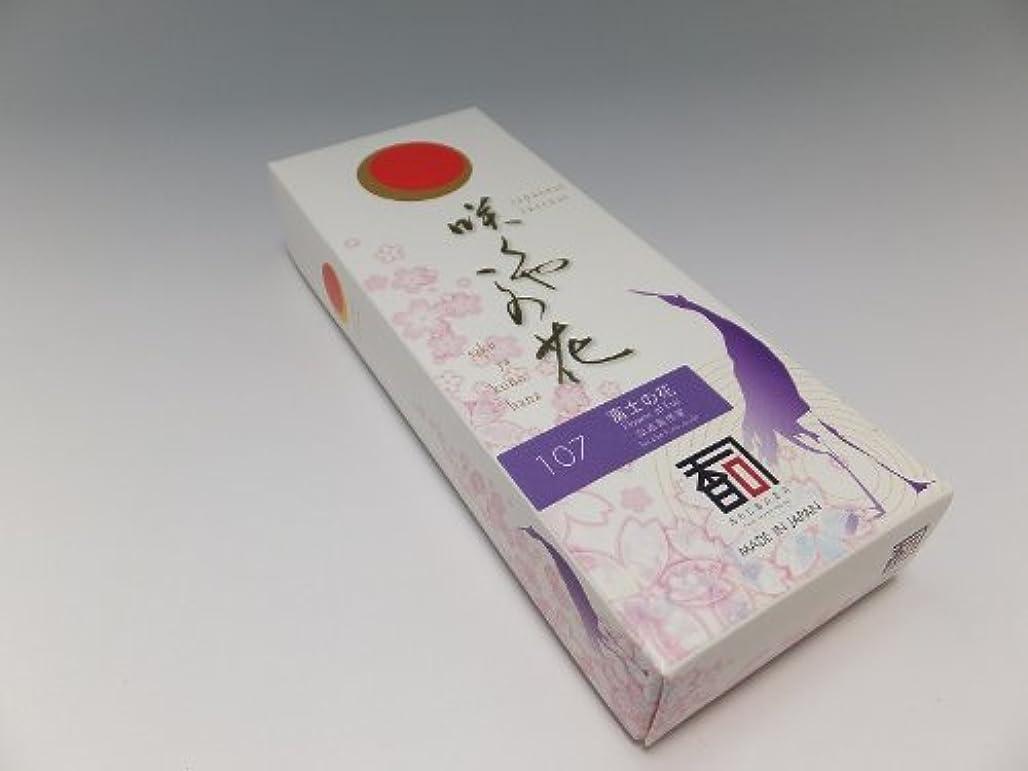 受信昼間幻滅する「あわじ島の香司」 日本の香りシリーズ  [咲くや この花] 【107】 富士の花 (煙少)