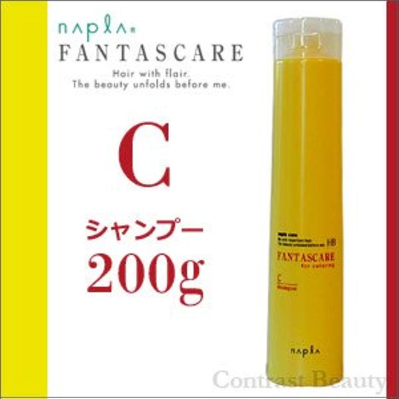 肉対処しなやかな【X3個セット】 ナプラ ファンタスケア Cシャンプー 200g napla