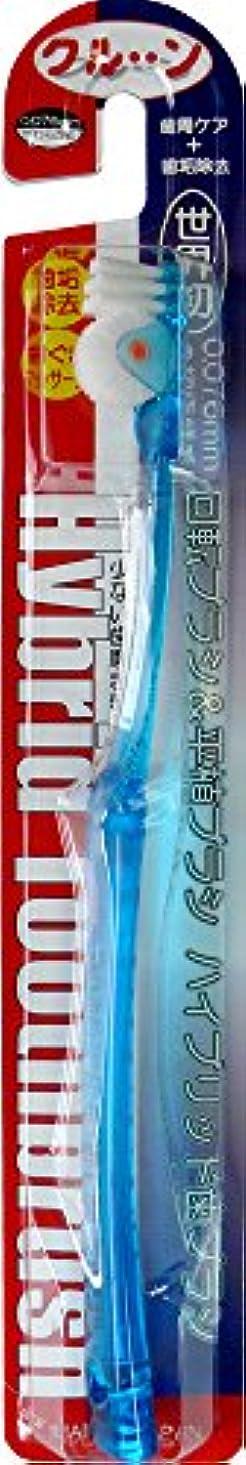 上級骨髄シンプルな回転歯ブラシ ハイブリッドクルン ブルー ストレート