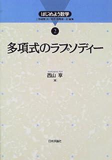 Amazon.co.jp: ガンマ関数入門 (はじめよう数学): エミール アルティン ...