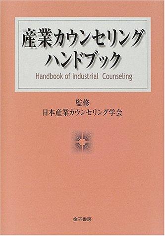 産業カウンセリングハンドブックの詳細を見る