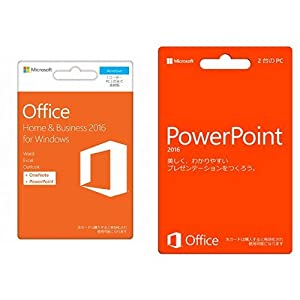 Microsoft Office Home and Business + PowerPoint2016 セット| カード版