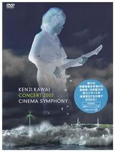 Kenji Kawai Concert 2007 Cinema Symphony [DVD]