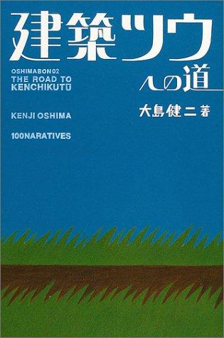 建築ツウへの道 (Oshima bon (02))の詳細を見る