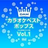DAMカラオケベストポップス Vol.1 (MEG-CD)