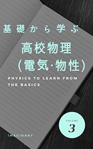 基礎から学ぶ 高校物理 (電気・物性)