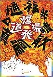 福井晴敏×樋口真嗣 爆発道場