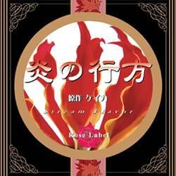 ローズレーベル・ドラマCD 「炎の行方」ケイカ