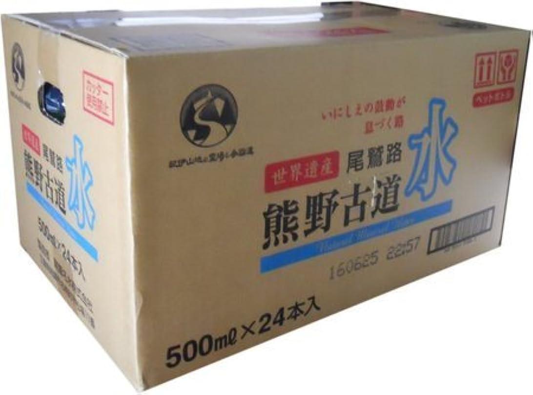 カーフ飼いならす落ち着いた世界遺産の尾鷲路 熊野古道水 500ml×24本入り (1ケース) No2