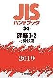 JISハンドブック 建築I-2[材料・設備] (8-2;2019)