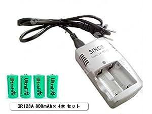 CR123A 3.0V 充電池4本 & 充電器 セット