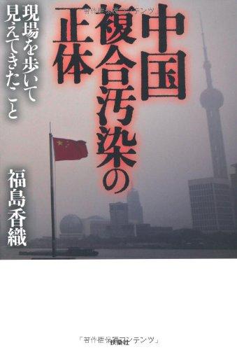 中国複合汚染の正体の詳細を見る