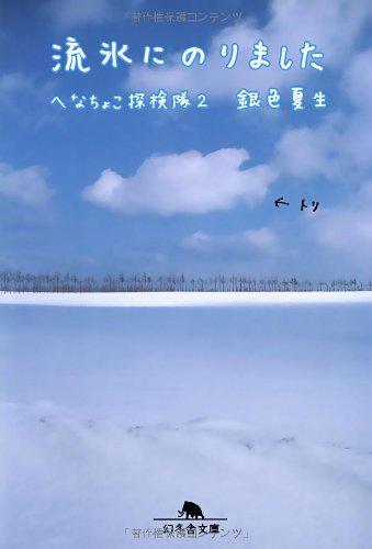流氷にのりました―へなちょこ探検隊〈2〉 (幻冬舎文庫)の詳細を見る