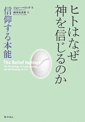 ヒトはなぜ神を信じるのか―信仰する本能