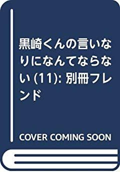 黒崎くんの言いなりになんてならない(11) (講談社コミックス別冊フレンド)