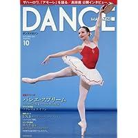 DANCE MAGAZINE (ダンスマガジン) 2017年 10月号