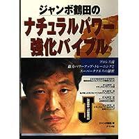 ジャンボ鶴田のナチュラルパワー強化バイブル―プロレス流筋力パワーアップ・トレーニングとスーパータフネスの秘密