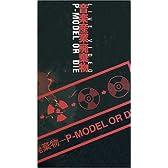 LIVE VIDEO 音楽産業廃棄物 P-MODEL OR DIE [VHS]