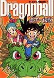 『Dragonball』天下一伝説―テレビアニメ完全ガイド (ジャンプコミックス)