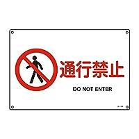 緑十字 JIS安全標識 JA-126 通行禁止 L 391126