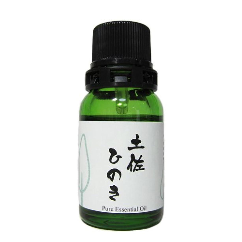 和精油 土佐ひのき(高知県産) エッセンシャルオイル 10ml