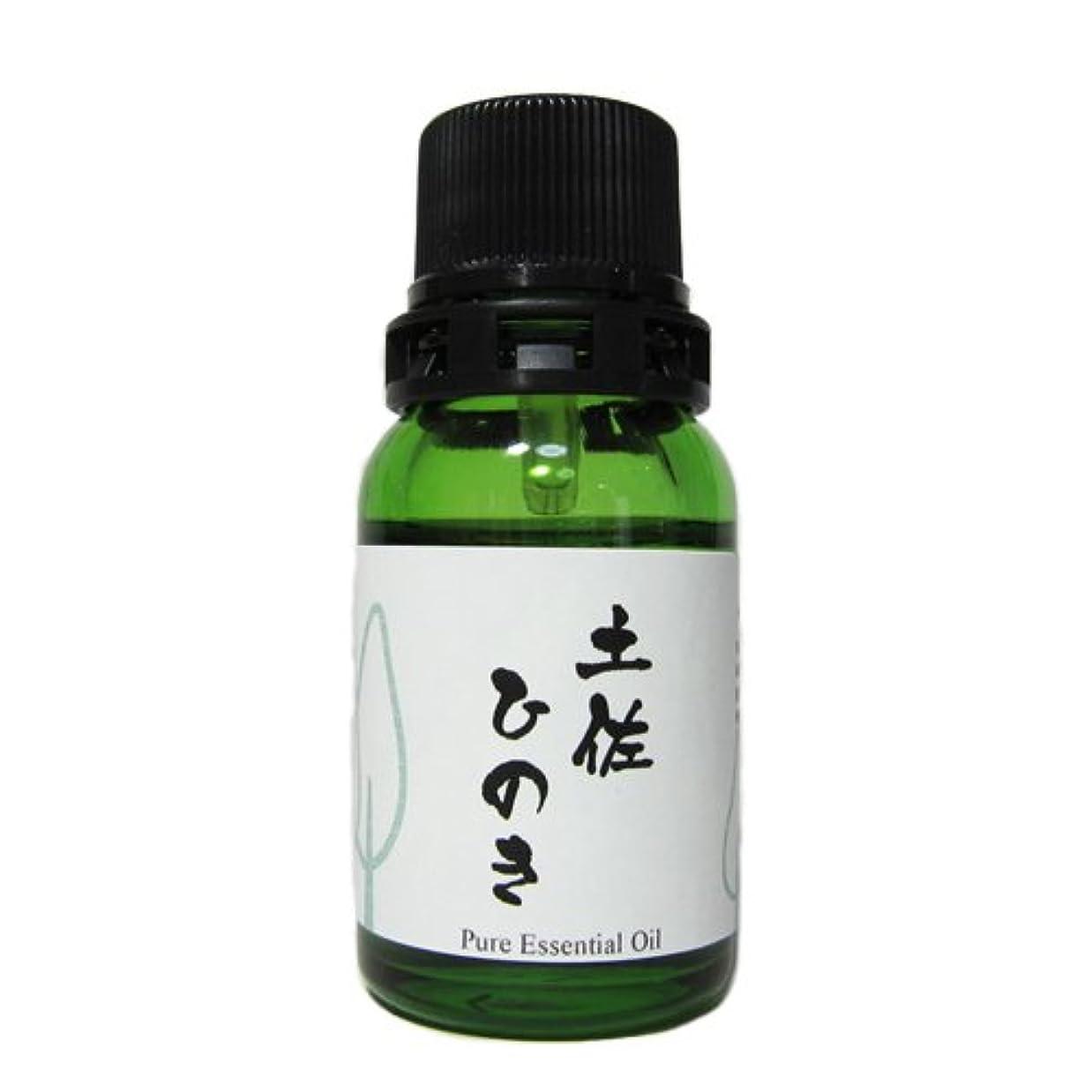 皮肉なペグエスカレート和精油 土佐ひのき(高知県産) エッセンシャルオイル 10ml