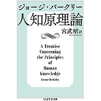 人知原理論 (ちくま学芸文庫)