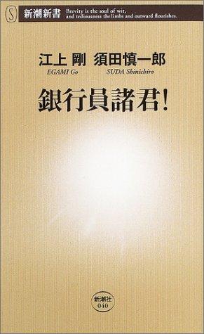 銀行員諸君! (新潮新書)の詳細を見る