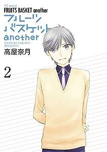 フルーツバスケットanother 2 (花とゆめコミックススペシャル)