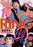 RING / 島袋 光年 のシリーズ情報を見る