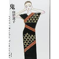 鬼 (潮漫画文庫)