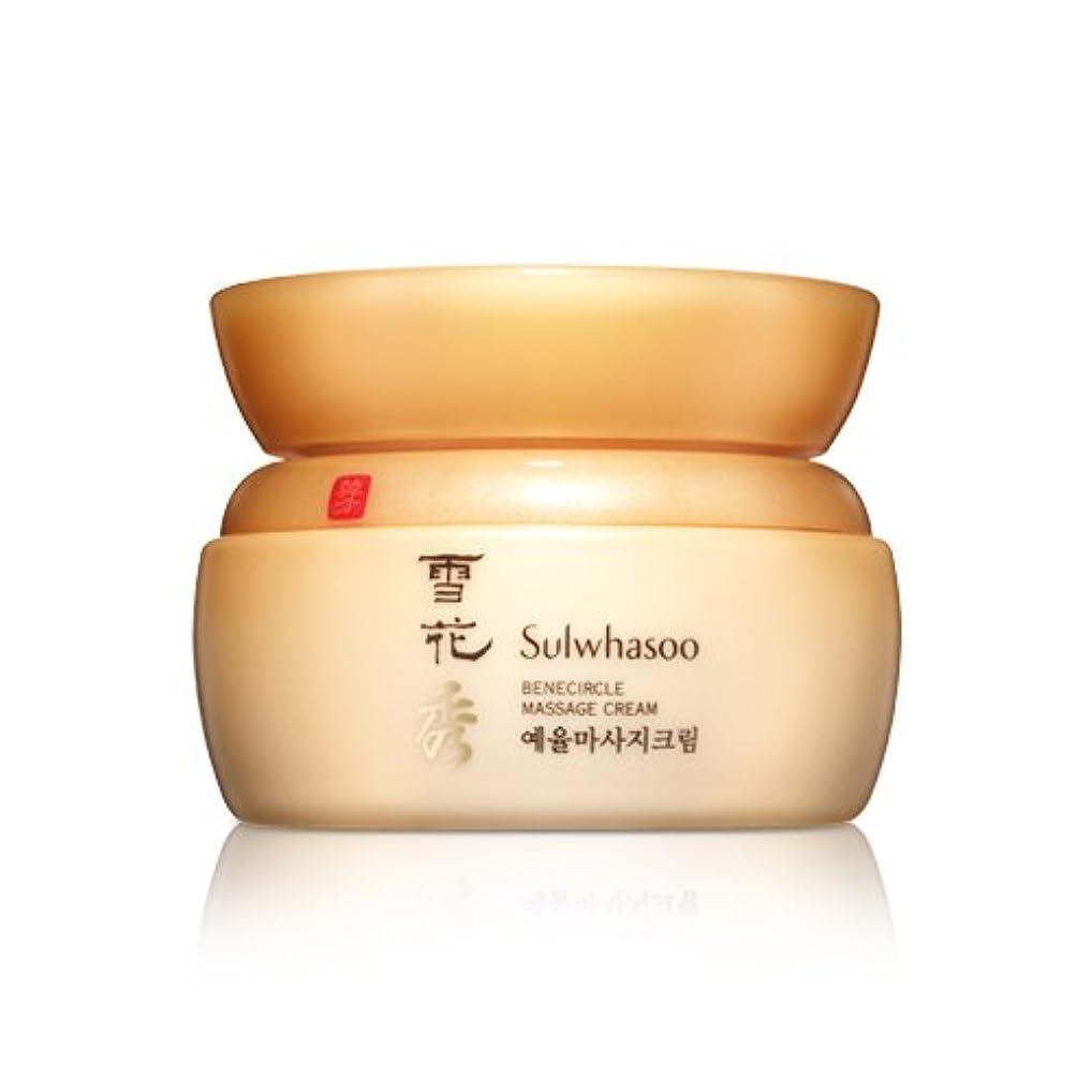 プラスチックお祝い月曜日雪花秀(ソルファス)叡率(イェユル)マッサージクリーム(Benecircle Massage Cream)180ml