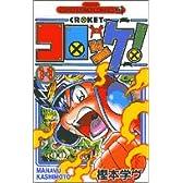 コロッケ! (11) (てんとう虫コロコロコミックス)