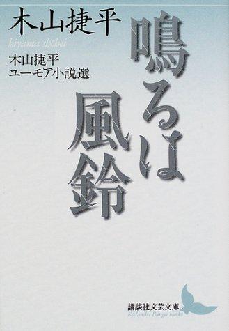 鳴るは風鈴 木山捷平ユーモア小説選 (講談社文芸文庫)の詳細を見る