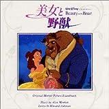 美女と野獣(OST)日本語版