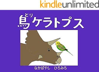 鳥ケラトプス きょうりゅうシリーズ