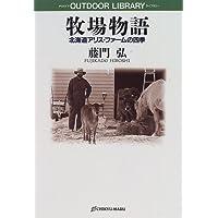 牧場物語―北海道アリス・ファームの四季 (アウトドアライブラリー)