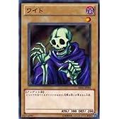【シングルカード】遊戯王 ワイト BE01-JP091 ノーマル
